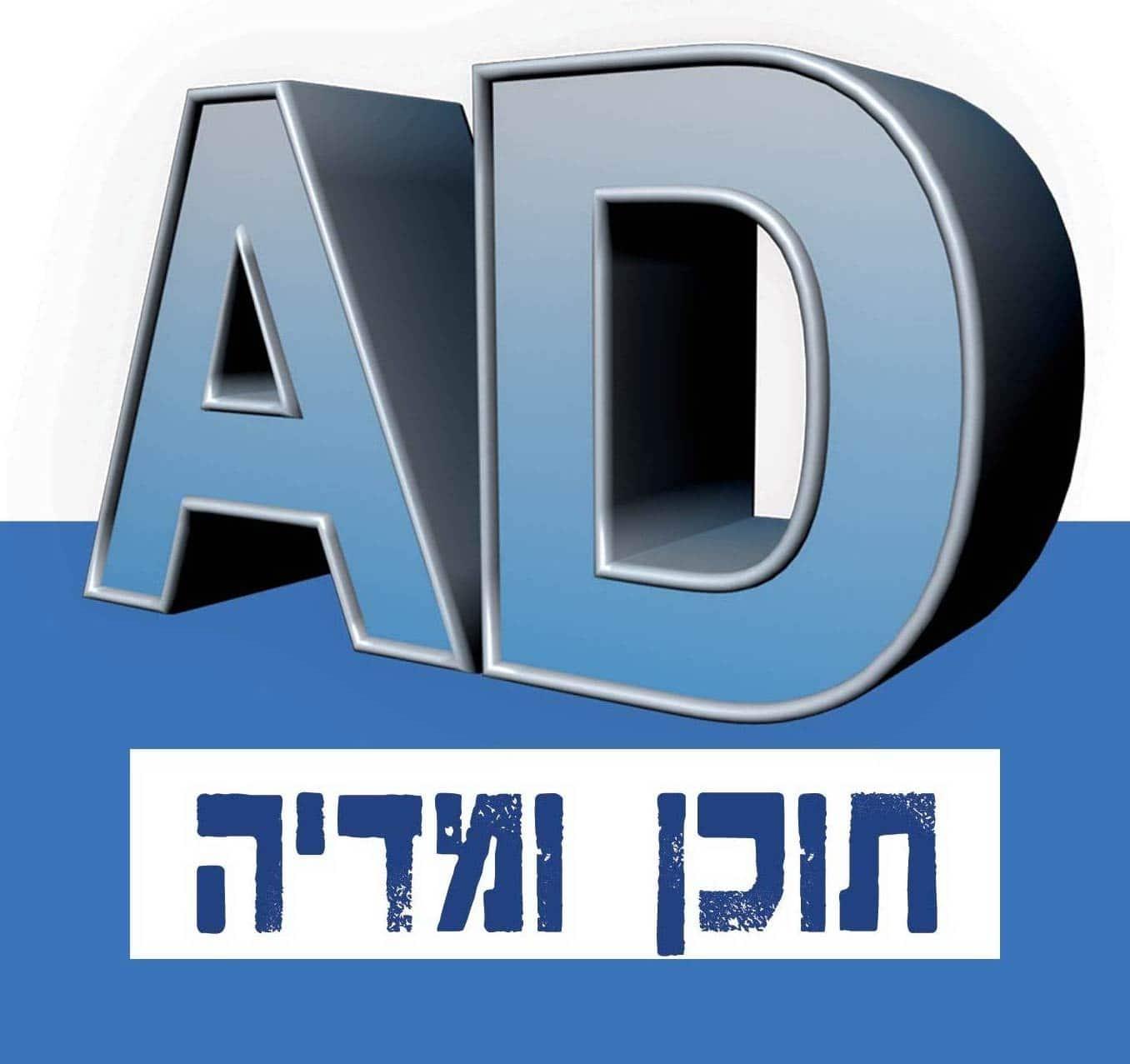 AD תוכן ומדיה