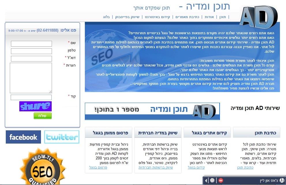דף הבית AD תוכן ומדיה