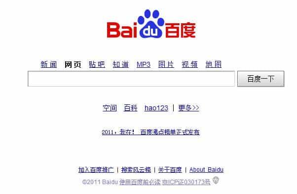 קידום אתרים בביידו | Baidu
