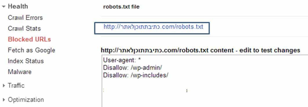 robots webmaster tool