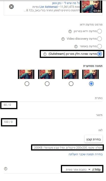 בניית קמפיין outstream ביוטיוב