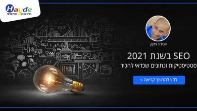 Photo of SEO בשנת 2021