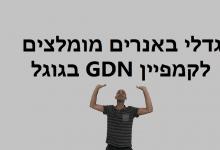 Photo of גדלי באנרים מומלצים לקמפיין GDN (רשת המדיה / רימרקטינג) בגוגל