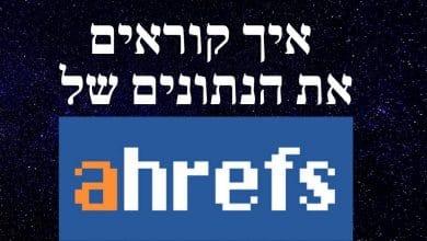 Photo of איך קוראים את הנתונים בכלי ה- SEO של Ahrefs?