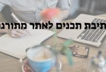 Photo of כתיבת תכנים לאתר מתורגם