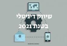 Photo of שיווק דיגיטלי בשנת 2021